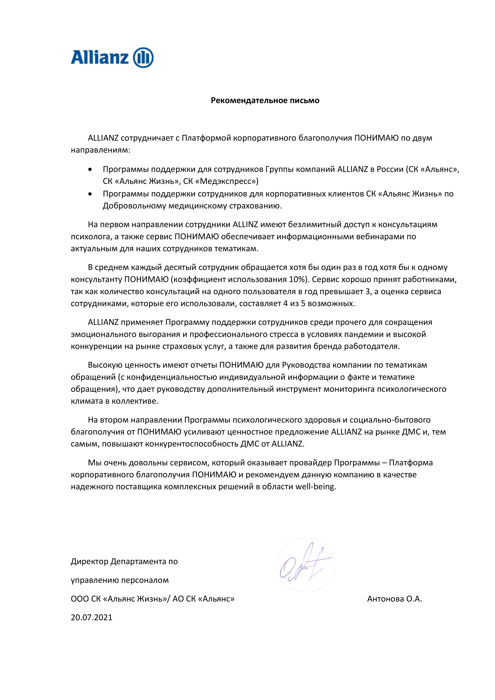Рекомендательное письмо ALLIANZ _Понимаю-1-min