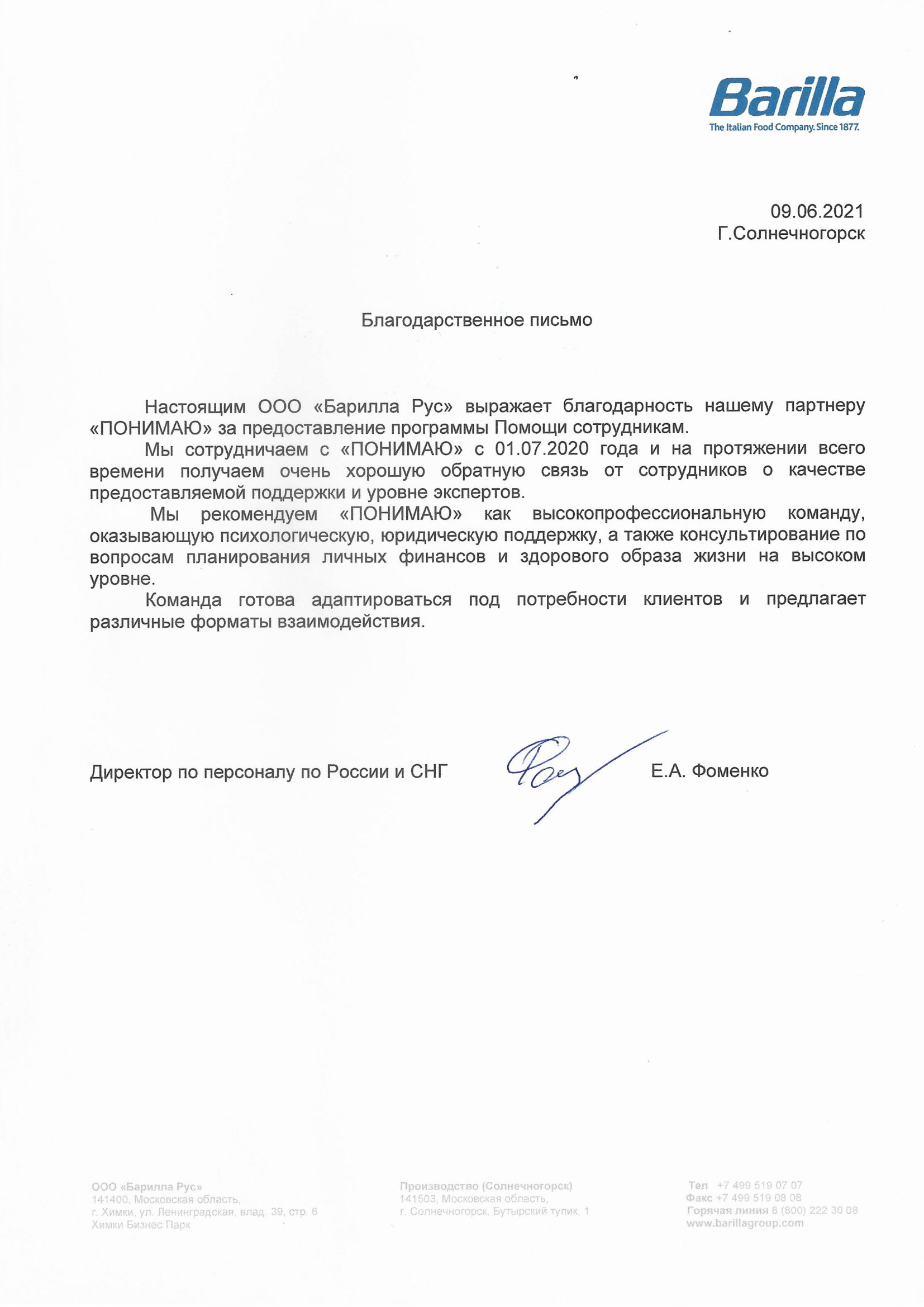 Рекомендательное письмо Barilla-1-min