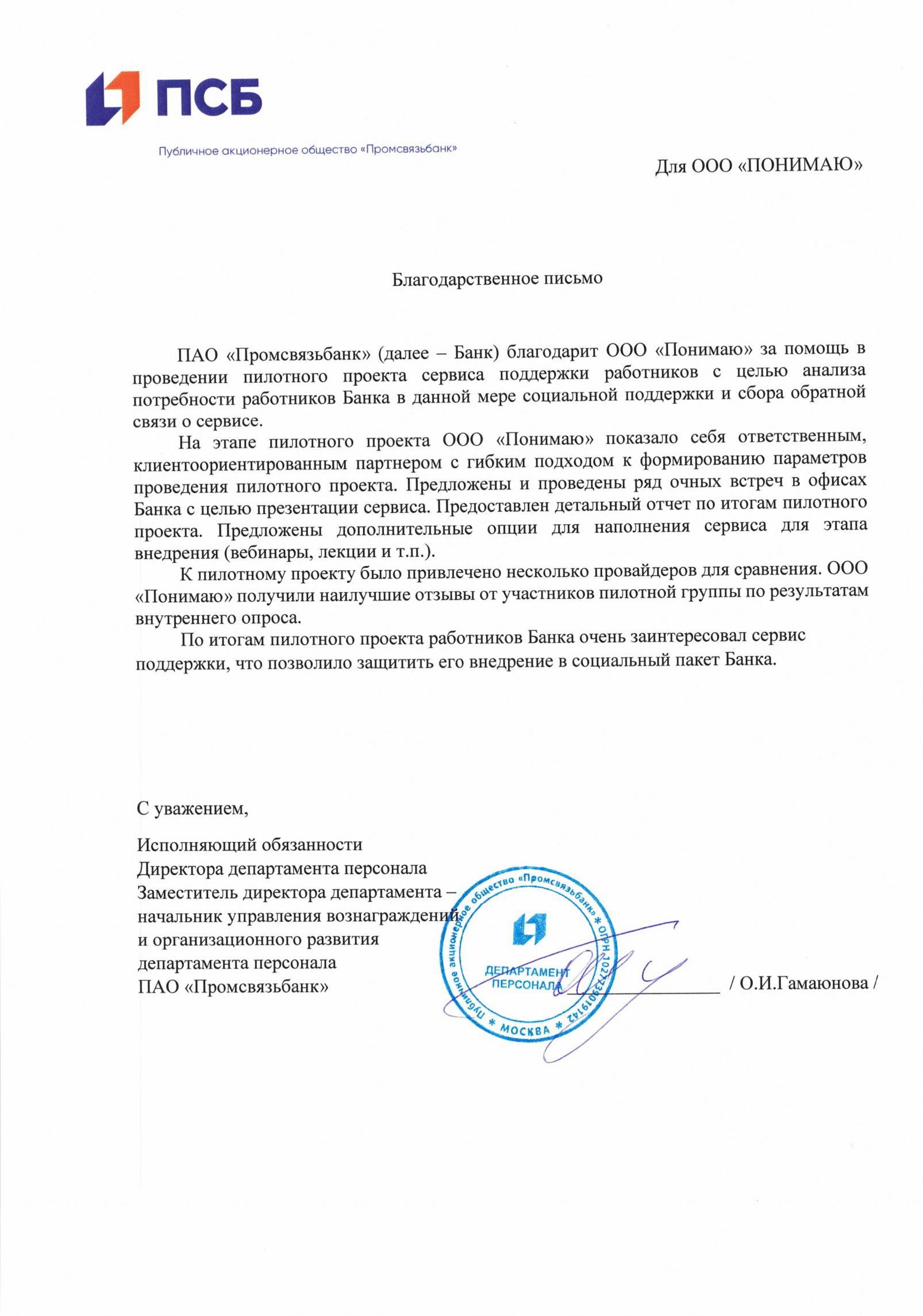 Рекомендательное письмо ПСБ-1-min